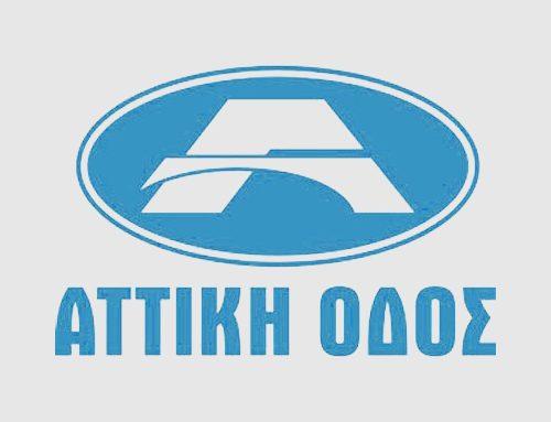 Нови цени за тол такси за Атики одос (Attiki Odos)