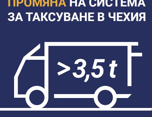 От 1 декември 2019 г. само нови електронни устройства за пътни такси в Чехия!