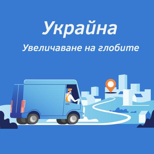 Увеличаване на глобите в Украйна